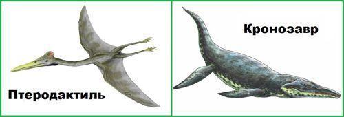 kronozavr-i-pterodaktil