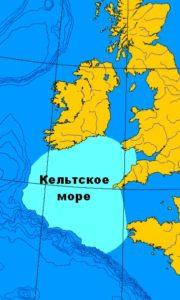 Где на карте мира расположено Кельтское море? 3