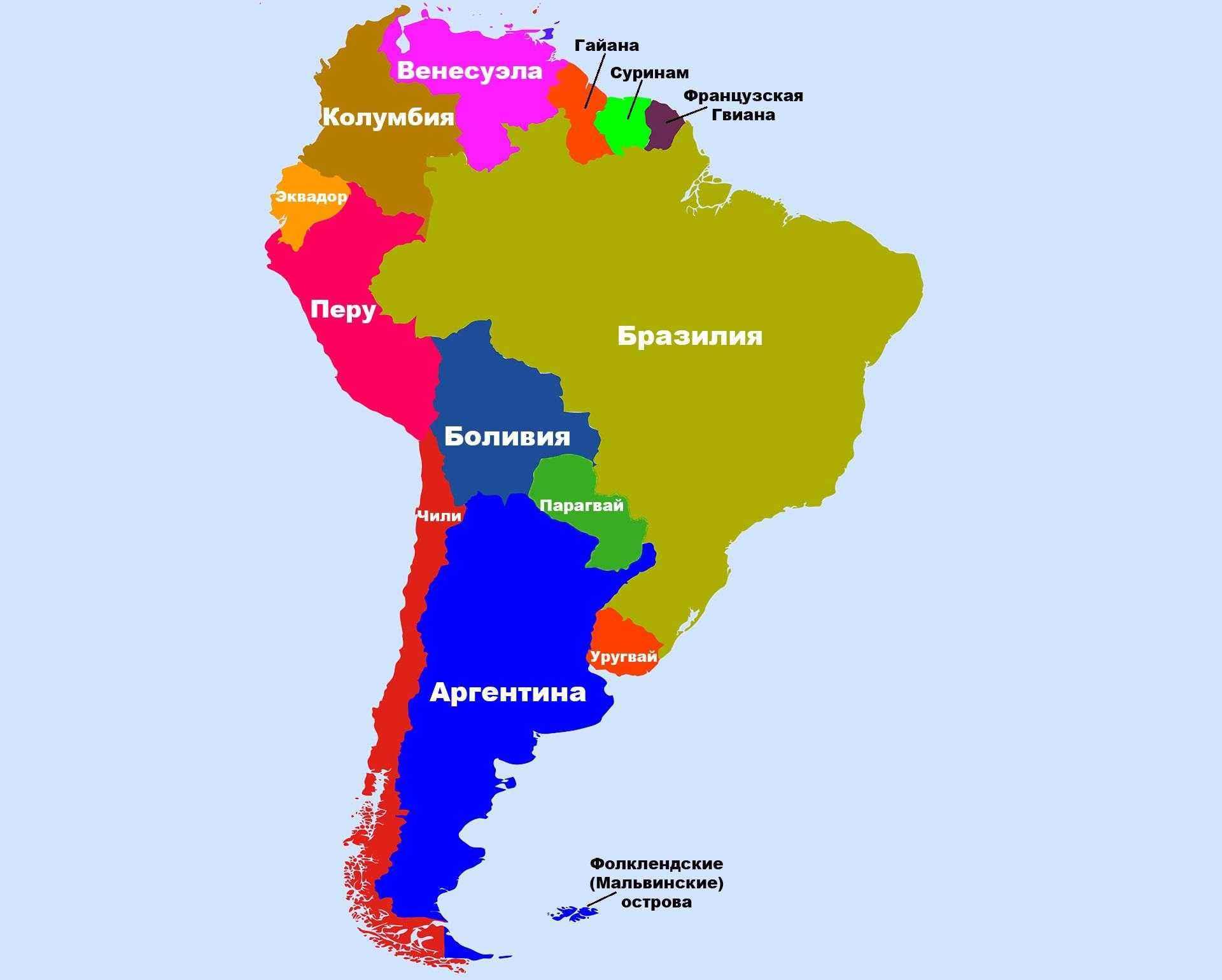 Страны Южной Америки: названия, столицы, карта и таблица — Природа ...