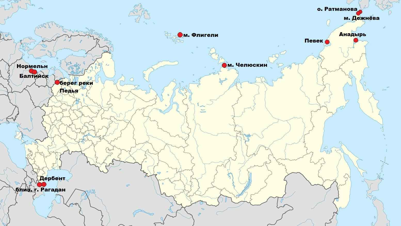 Крайние географические точки России: северная, южная, западная и восточная 2