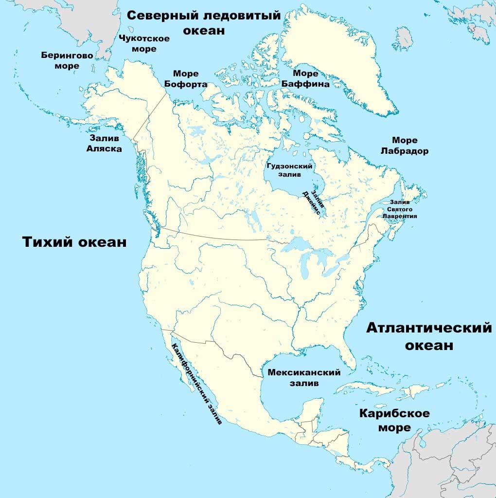 Какие океаны, моря и заливы омывают Северную Америку - список, описание и карта 2