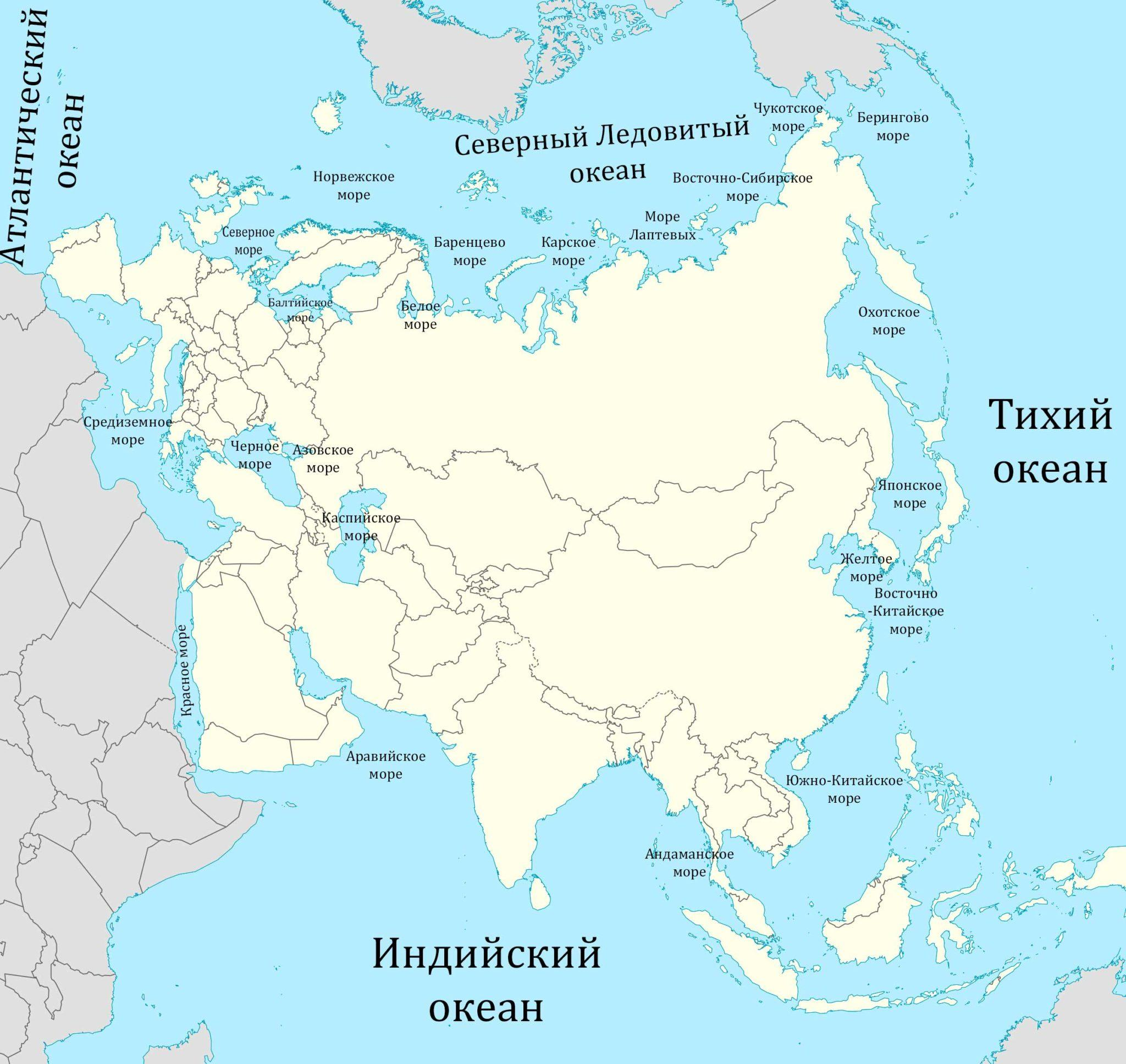 Какие океаны и моря омывают Азию - список, описание и карта 2