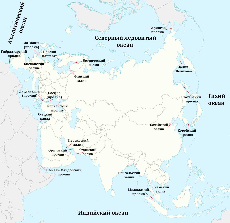 Какие проливы и заливы омывают Азию - список, описание и карта 2