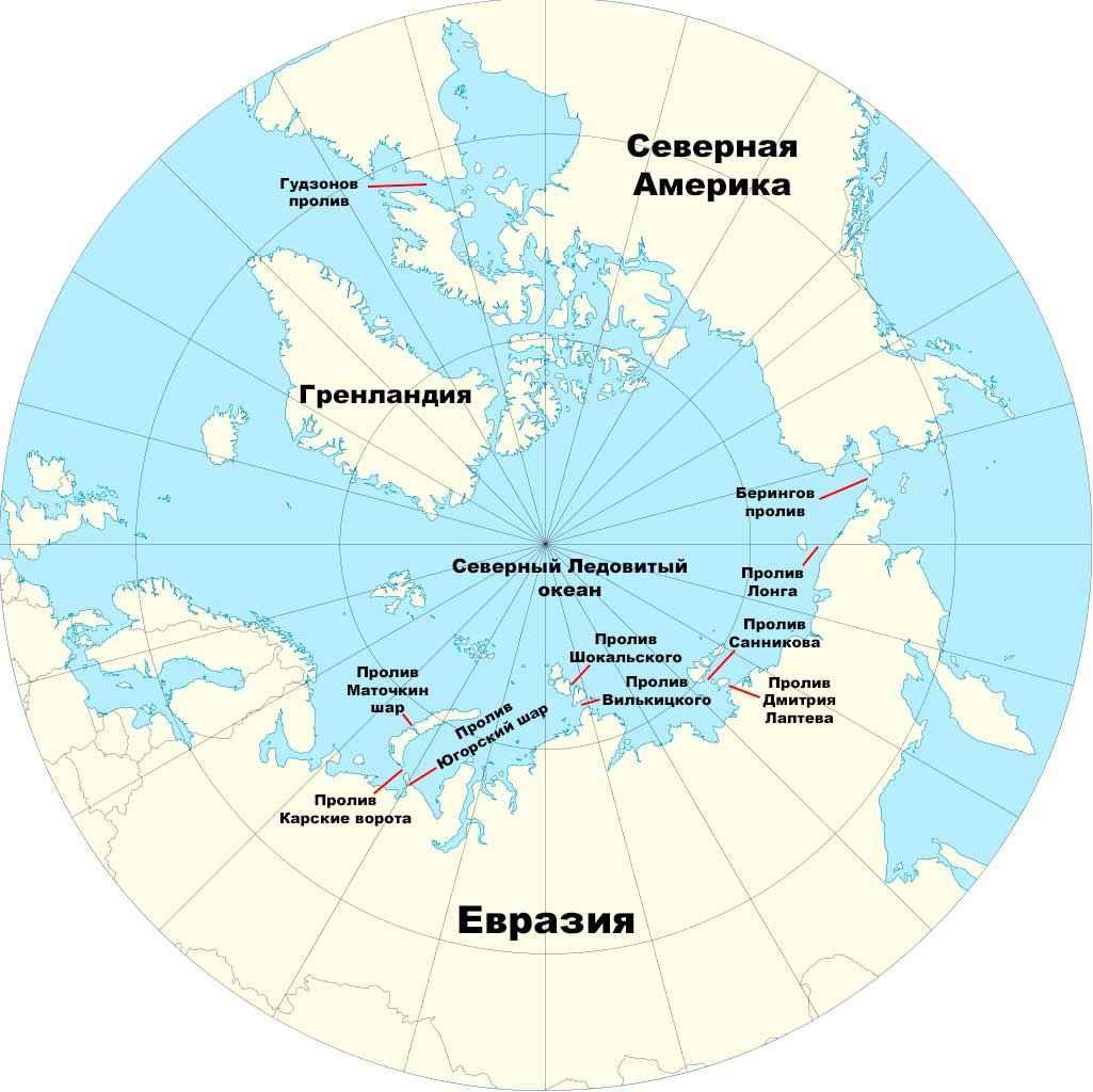 Самые большие проливы Северного Ледовитого океана - список, характеристика и карта 2