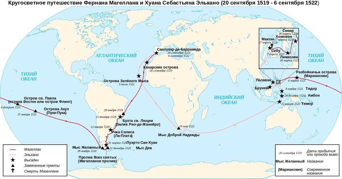 Первое кругосветное плавание Фернана Магеллана - история и основные события экспедиции 2