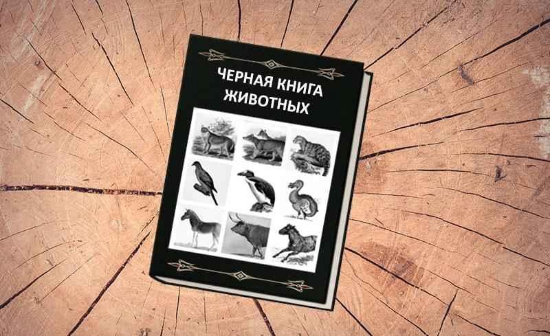 черная книга, животные, фото, вымершие, исчезнувшие, виды, фауна, иллюстрация, natworld.info