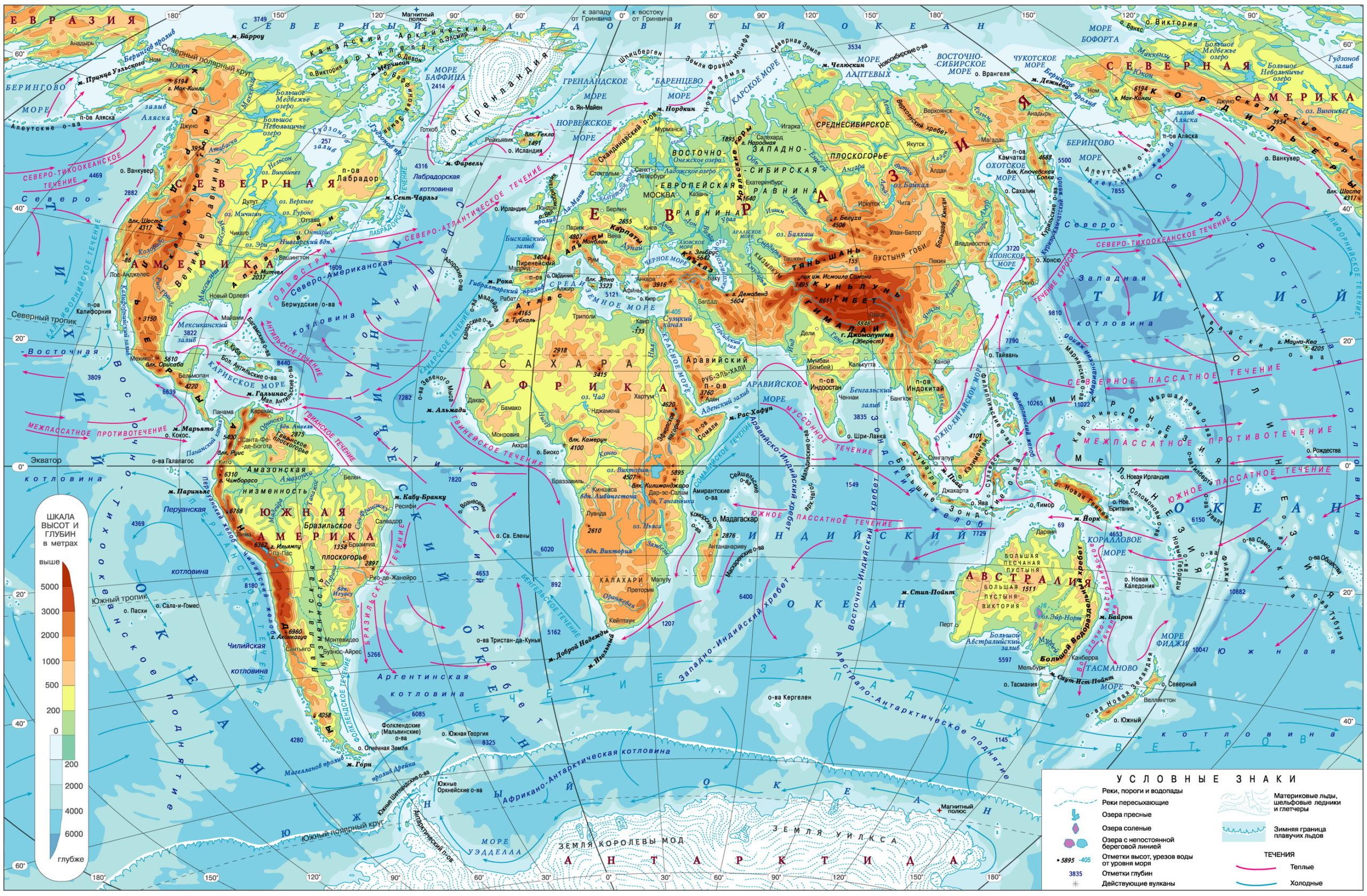 Географические карты Земли крупным планом на русском языке: физическая, политическая и контурная 2