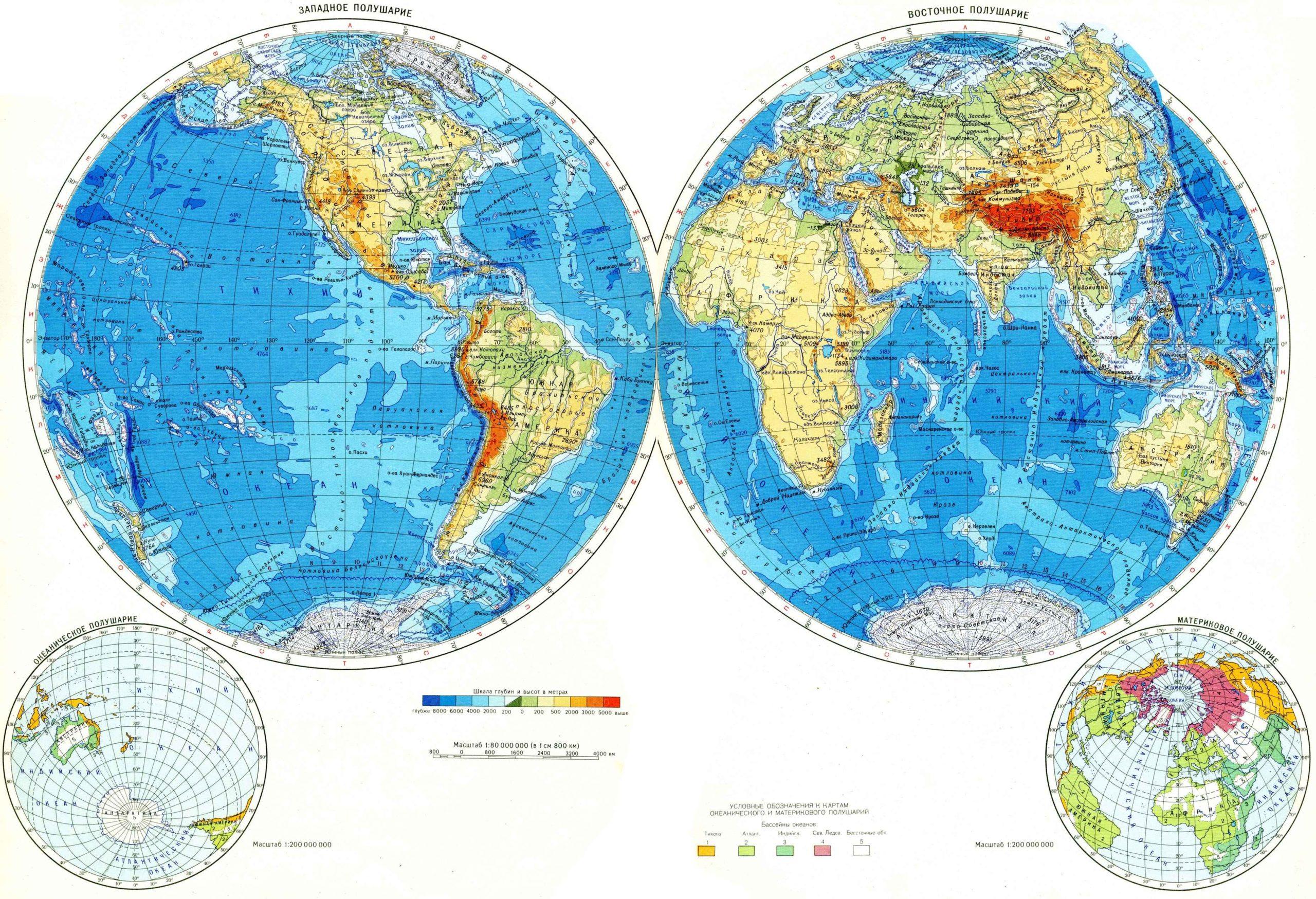 Географические карты Земли крупным планом на русском языке: физическая, политическая и контурная 3