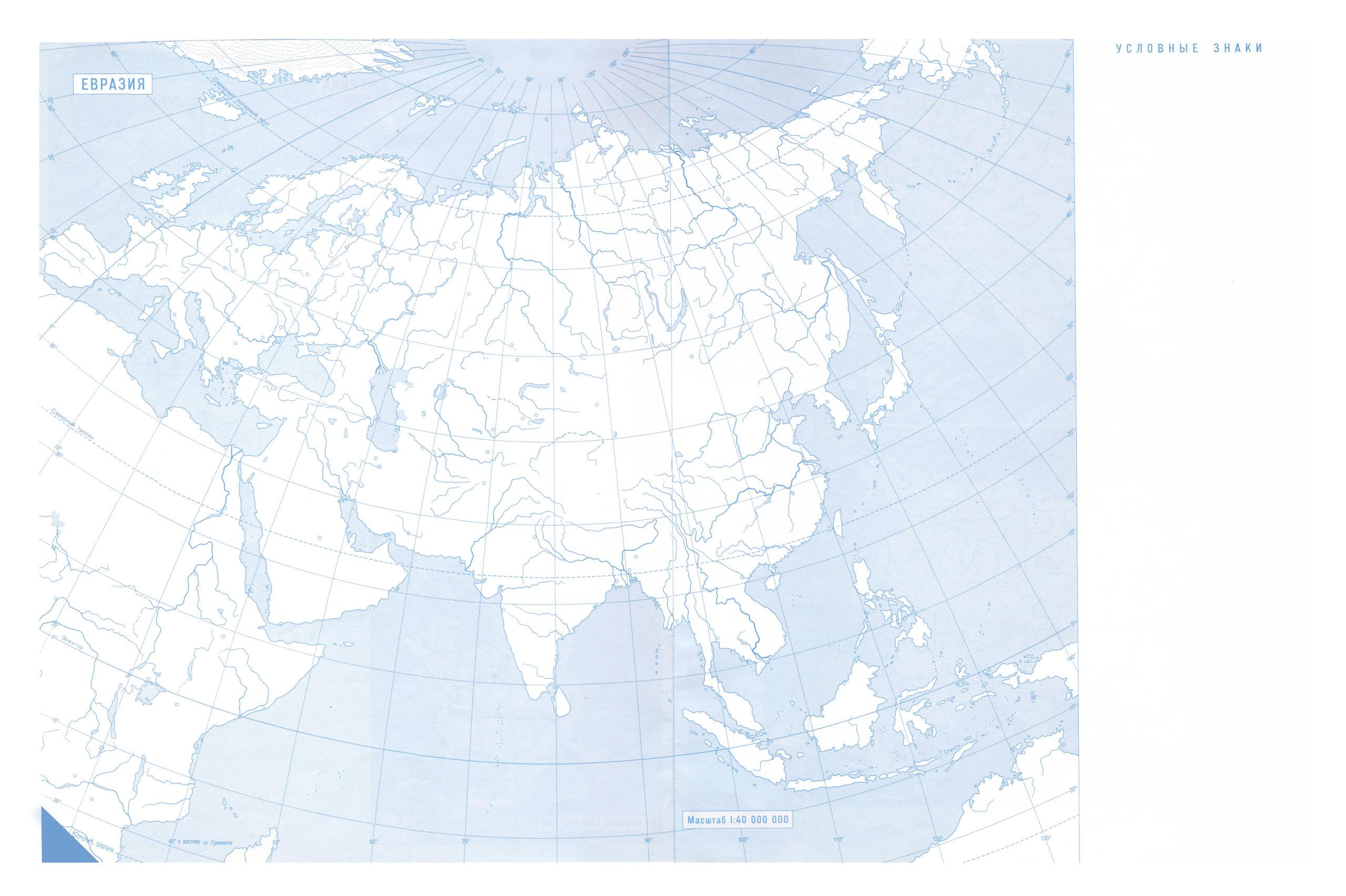Географические карты Евразии крупным планом на русском языке: физическая, политическая и контурная 4
