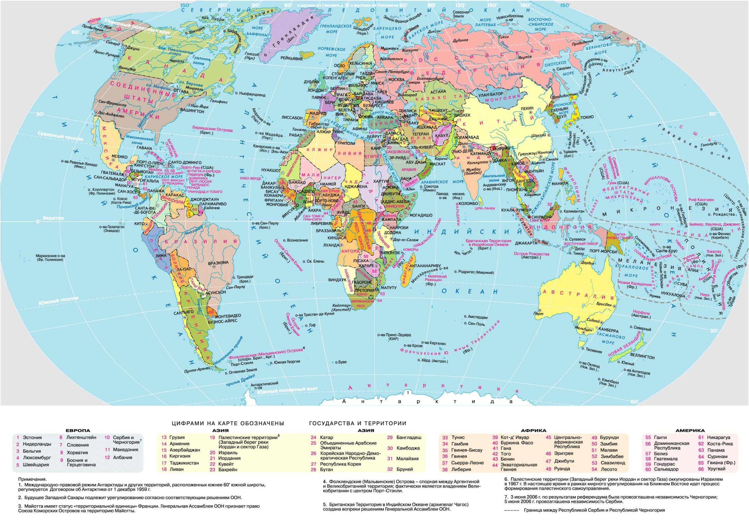 Географические карты Земли крупным планом на русском языке: физическая, политическая и контурная 4