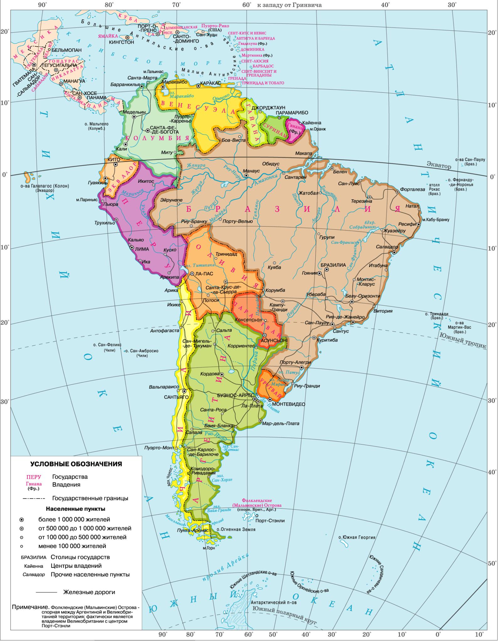 Географические карты Южной Америки крупным планом на русском языке: физическая, политическая и контурная 3