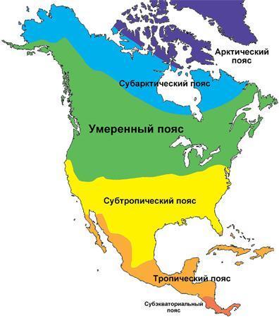 Какой климат в Северной Америке? Описание, типы, карта и таблица 2